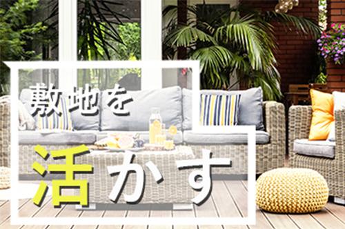 """【無料公開セミナー】""""敷地""""を120%活かして家を建てる方法"""