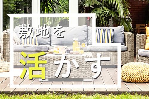 """【個別予約制セミナー】""""敷地""""を120%活かして家を建てる方法"""