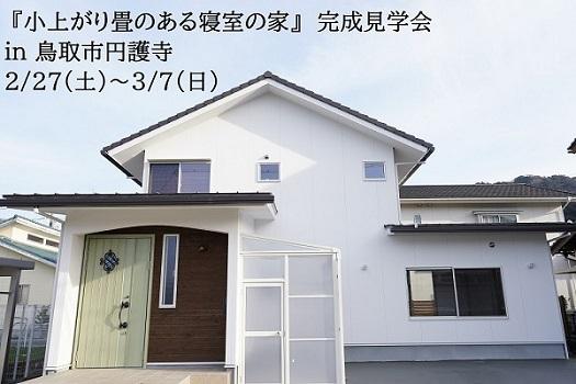 【完全予約制】 『小上がり畳のある寝室の家』 完成見学会(鳥取市円護寺)