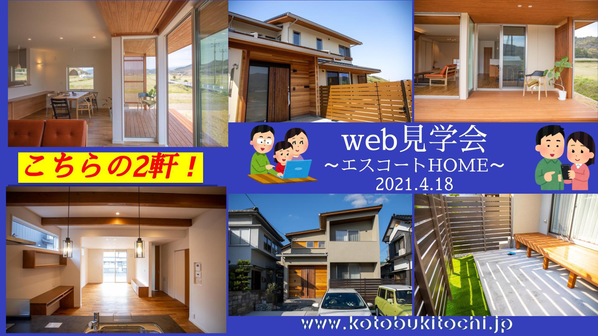 【オンライン】web見学会~エスコートHOME~ 引っ越してからの家を見てみよう!