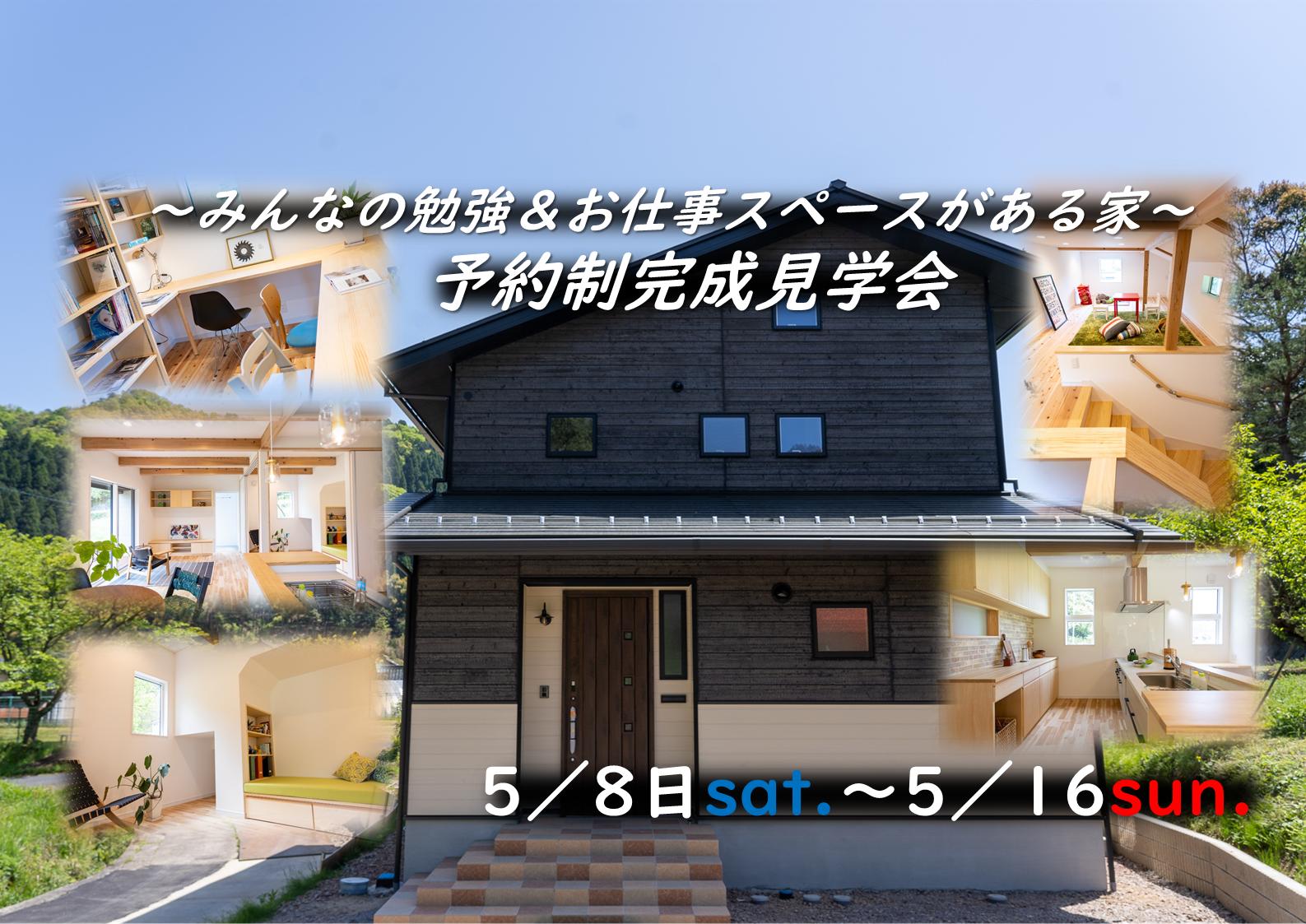 【完全予約制】『みんなの勉強&お仕事スペース』がある家  完成見学会(鳥取市河原町)