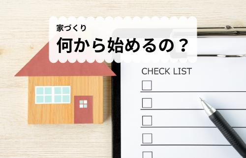 【無料公開セミナー】まずは何から始めるの?家づくり入門編