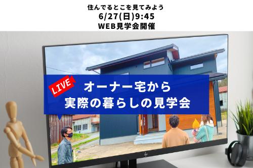 【オンラインイベント】web見学会~エスコートHOME~ 実際の暮らしを見てみよう!