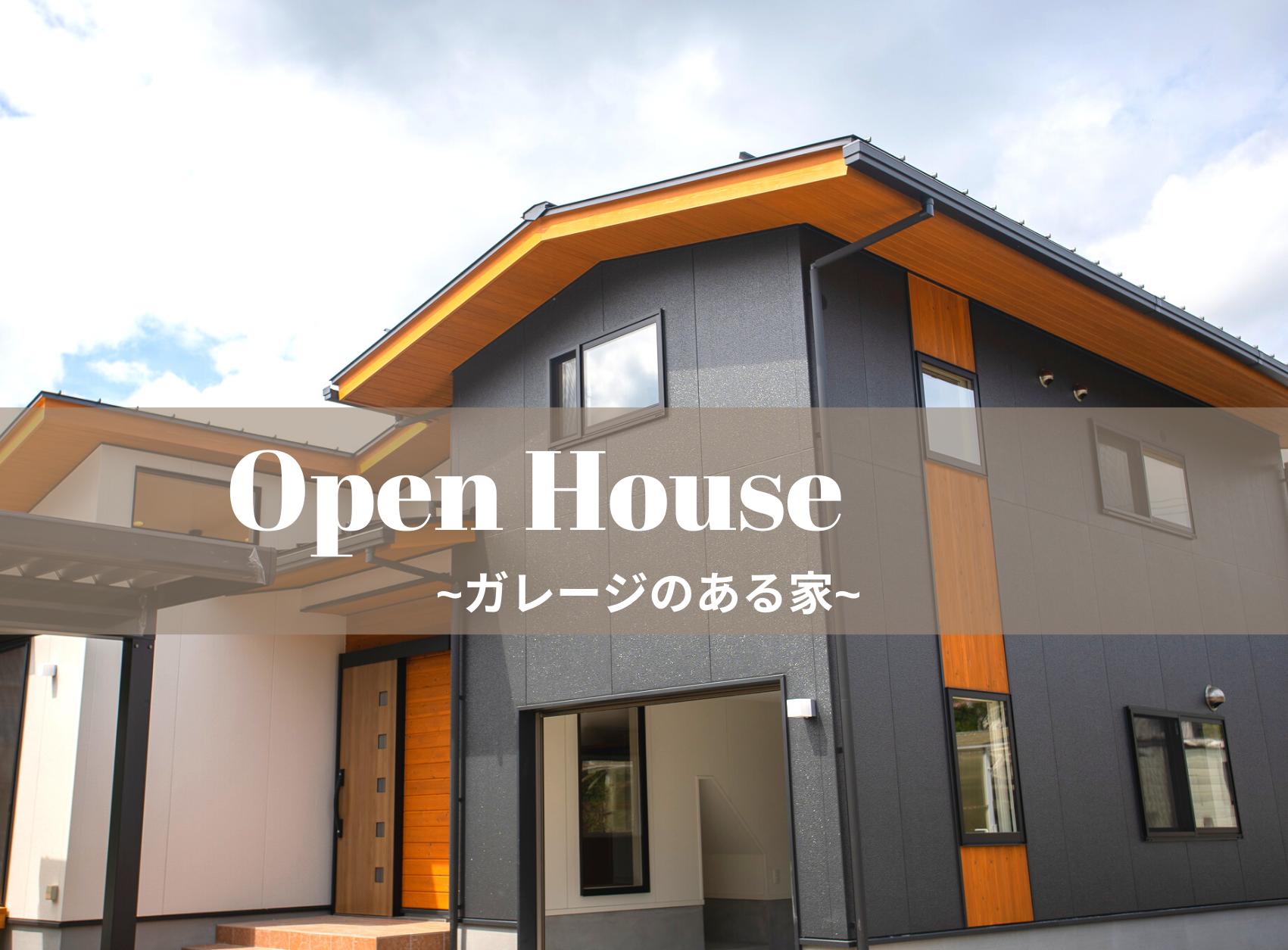 【予約制】新築完成見学会~ビルトインガレージのある家~開催します